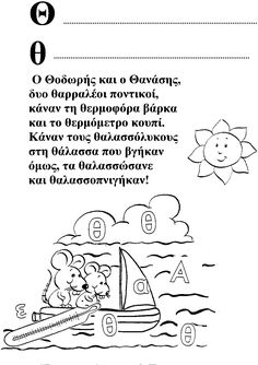 Easy Drawings For Kids, Drawing For Kids, Greek Language, Speech And Language, Writing Skills, Learn To Read, Speech Therapy, Diy For Kids, Alphabet