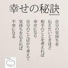 女性のホンネ川柳 オフィシャルブログ「キミのままでいい」Powered by Ameba Happy Words, Love Words, Beautiful Words, Like Quotes, Words Quotes, Sayings, Japanese Quotes, Motivational Quotes, Inspirational Quotes