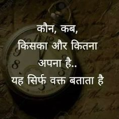 Happy Hindi Quotes About Life And Love Good Thoughts Quotes, True Feelings Quotes, Good Life Quotes, Reality Quotes, Smile Quotes, True Quotes, Prayer Quotes, Deep Thoughts, Chankya Quotes Hindi