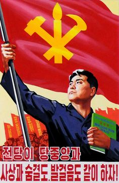 North Korea, Let us make the whole Party share ideology with the Party Central Committee, breathe the same breath as it and keep pace with it! Cold War Propaganda, Propaganda Art, Socialist State, Military First, Workers Party, Human Rights Issues, Reunification, Korean Peninsula, Political Posters