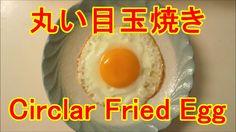 黄身がど真ん中のまん丸な目玉焼きを作りたい! How to cook perfect Circlar Fried Egg 卵料理 中華鍋 レシピ...