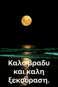 Κα Night Pictures, Funny Pictures, Good Night, Good Morning, Greek Beauty, Days And Months, Night Wishes, Greek Words, Greek Quotes