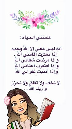 Arabic English Quotes, Arabic Love Quotes, Islamic Quotes, Beach Cove, Arabic Poetry, Love Time, My Photos, Positivity, Feelings