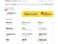 DMM.comは3月1日、総合エンタメサイト「DMM.com」において、レジュプレスのビットコイン決済サービス「coincheck payment」を導入したと発表した。