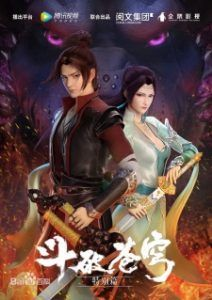 Battle Through The Heavens Special 480p 90mb 720p 180mb 1080p