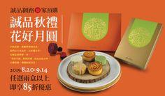 誠品網路!誠品秋禮 花好月圓,中秋節禮盒。 Moon Cake, Banner Design, Packaging Design, Nail Nail, Asia, Food, Mooncake, Essen, Meals