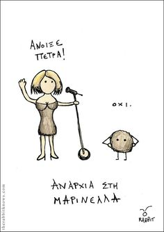 Just For Fun, Charlie Brown, Snoopy, Humor, Words, Funny, Rabbit, Greek, Fictional Characters