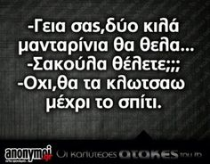 Funny Pictures With Words, Funny Images With Quotes, Funny Greek Quotes, Greek Memes, Sarcastic Quotes, Funny Quotes, Speak Quotes, Wise Quotes, Magic Words