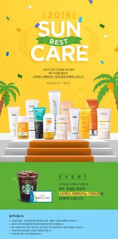 8월 구매금액별 선물 – 아모레퍼시픽 쇼핑몰