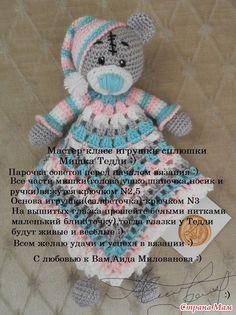 brinquedos de malha !!! | VK