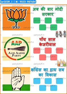Design Election Party Symbols kukuba in category Kitty Party in Election theme as product item Designer Kukuba under product Tambola Housie Designs Ladies Kitty Party Games, Kitty Party Themes, Kitty Games, Cat Party, Tambola Game, Aam Aadmi Party, Ticket Card, Free Cards, Buy Tickets