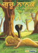 SikhComics.com - Guru Nanak Vol 1 Punjabi History Cover