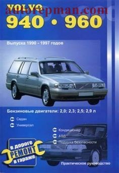 volvo 940 maintenance manual user guide manual that easy to read u2022 rh sibere co 1995 volvo 940 owners manual pdf Red 1996 Volvo 960