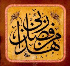 """H.1258 (1842) tarihli. """"Bu bana Rabbimin lütfundandır"""" yazılı. Boyut: 40x39 cm. (Emin Barın koleksiyonu)    Mehmed Şefik"""