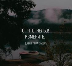 some quotes ✍📜 Text Quotes, Bible Quotes, Words Quotes, Motivational Quotes, Inspirational Quotes, Russian Quotes, Some Quotes, Life Motivation, True Words