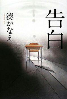 告白(湊かなえ):「Confession」by Kanae Minato