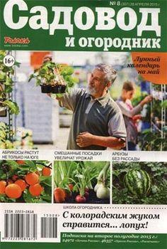 Толока. Садовод и огородник № 8 (апрель 2015)