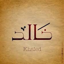 معنى اسم خالد وصفات صاحب الاسم Calligraphy Calligraphy Name Arabic Names Boys