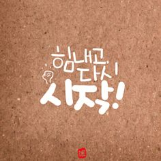 Korean Text, Korean Writing, Korean Quotes, Learn Korean, Emoticon, Webtoon, Typography Design, Cool Words, Life Lessons