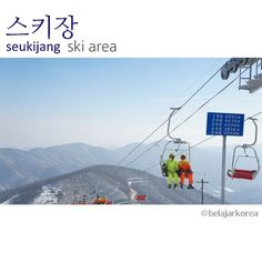 Today's word is 스키장 (seukijang) or ski area. There are two types of ski area in Korea. Indoor and outdoor one.