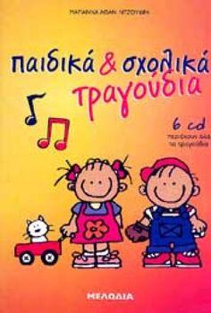 ΠΑΙΔΙΚΑ ΚΑΙ ΣΧΟΛΙΚΑ ΤΡΑΓΟΥΔΙΑ Learn Greek, Greek Language, Charlie Brown, Songs, Education, Learning, Fictional Characters, Free, Greek