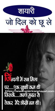 shayari zindagi | shayari love | shayari gulzar | shayari hindi | shayari dard | shayari heart touching | shayari deep | shayari love for him | dard bhari shayari in hindi | dard bhari shayari in hindi gulzar | dard bhari shayari in hindi love | dard bhari shayari | dard bhari shayari in hindi boy | dard bhari shayari in urdu | dard bhari shayari in hindi girl # Relationship Shayari, Shayari In Hindi, Love, Motivation, Heart, Movie Posters, Amor, Film Poster, Popcorn Posters