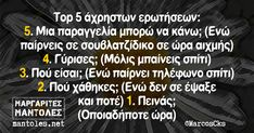 Top 5, Greek Quotes, Funny Quotes, Jokes, Lol, Humor, Funny Phrases, Funny Things, Humour