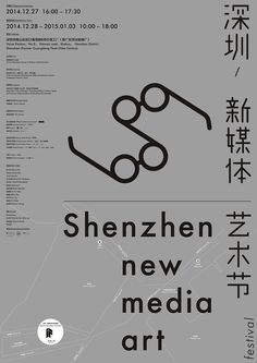 Shenzhen New Media Art Festival 2014. A really cool minimalist design for a music festival poster. I love how clean it is but it has so many different elements.