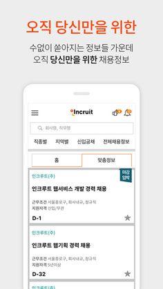 취업비서 인크루트 – 공채 채용정보 확인 이력서 작성에서 입사지원까지 incruit Co., Ltd. 제작