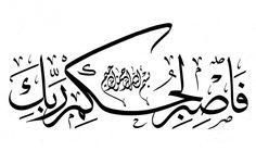 ﴿فَاصبِر لِحُكمِ رَبِّكَ وَلا تَكُن كَصاحِبِ الحوتِ إِذ نادى وَهُوَ مَكظومٌ﴾ [القلم: ٤٨] ﴿فَاصبِر لِحُكمِ رَبِّكَ وَلا تُطِع مِنهُم آثِمًا أَو كَفورًا﴾ [الإنسان: ٢٤] Arabic Calligraphy Art, Arabic Art, Dossier Photo, Arabic Handwriting, Allah, Islamic Paintings, Font Art, Islamic Wall Art, Graphic Wallpaper