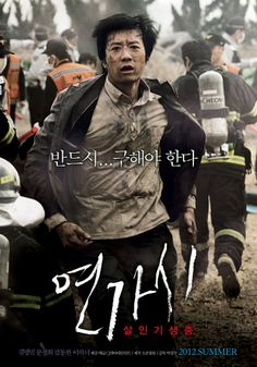 연가시 (2012), ★★, 13.03.01