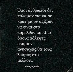 Greek Quotes, Great Words, English Quotes, True Words, Health Tips, Life Quotes, Inspirational Quotes, Cards Against Humanity, Wisdom