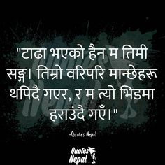 A Nepali quote Nepali Love Quotes, Sad Love Quotes, Best Quotes, Quotations, Qoutes, Life Quotes, Trippy Quotes, Heart Touching Shayari, Deep Thoughts