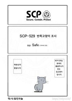 SCP 간단 소개 망가 - SCP-529 편 | 유머 게시판 | 루리웹 모바일 Foundation, Reading, Trapper Keeper, Birds, Reading Books, Foundation Series