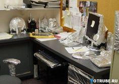 Офисные розыгрыши (20 фото)