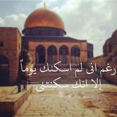 يا قدس Islamic Quotes, Palestine Art, Eid Mubarak Images, American Dog, Duaa Islam, Islamic Architecture, Islamic Pictures, Sweet Words, Jerusalem