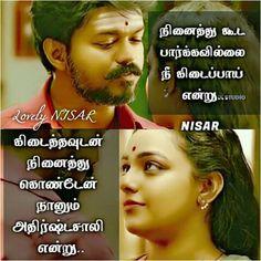 Movie Love Quotes, True Love Quotes, Sweet Quotes, Best Love Quotes, Film Quotes, Love Feeling Images, Love Failure Quotes, Tamil Love Quotes, Star Quotes