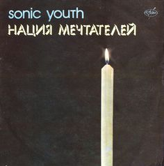 Sonic Youth - Day Dream Nation, Russian edition.