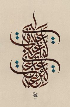 """Should you be out of my sight, never to my heart."" Abu-l-'Atahiya. Calligraphy by Wissam Shawkat Persian Calligraphy, Arabic Calligraphy Art, Caligraphy, Art Arabe, Arabic Font, Arabic Alphabet, Coran, Penmanship, Pattern Art"
