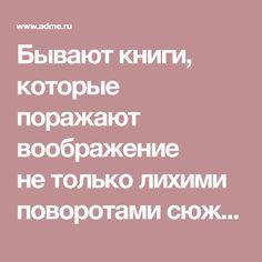 Бывают книги, которые поражают воображение нетолько лихими поворотами сюжета, ноисовершенно неожиданным финалом. Водин момент вся история вдруг меняется так круто, что читатель еще долго недоумевает, глядя напоследнюю страницу. AdMe.ru совместно сMybook подобрал 10мозголомных ишокирующих книг, которые дают богатую пищу для размышлений, ачитаются наодном дыхании.