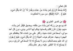 تفسير آية الله يبسط الرزق لمن يشاء من عباده Islamic Quotes Quotes Allah