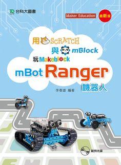 PB116-用Scratch與mBlock玩mBot Ranger機器人 - 最新版