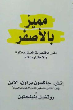 كتاب مميز بالاصفر pdf اتش جاكسون براون   مكتبة عابث الإلكترونية