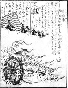 "Katawa-guruma / 片輪車, a woman riding on a flaming wheel from the ""Konjaku Gazu Zoku Hyakki"", 1779 by Toriyama Sekien"