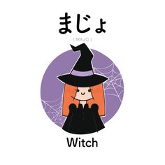 [220] まじょ | majo | witch