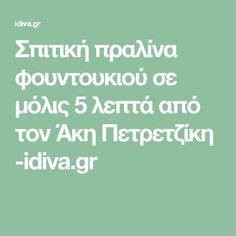 Σπιτική πραλίνα φουντουκιού σε μόλις 5 λεπτά από τον Άκη Πετρετζίκη -idiva.gr