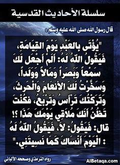 21edee8e03 كم مرة ذكر مصر فى القران Egypt In Quraan Mo Ognet