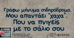 Greek Memes, Funny Greek, Greek Quotes, Funny Images, Funny Photos, Favorite Quotes, Best Quotes, Teaching Humor, Clever Quotes