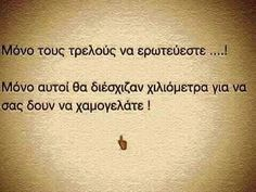 Greece, greek, and smile image Heart Quotes, Words Quotes, Wise Words, Relationship Quotes, Life Quotes, Smile Images, Clever Quotes, Quotes By Famous People, Love Mom