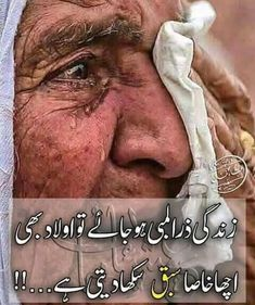Inspirational Quotes In Urdu, Best Islamic Quotes, Poetry Quotes In Urdu, Motivational Picture Quotes, Urdu Poetry Romantic, Like Quotes, Love Poetry Urdu, Religious Quotes, Urdu Quotes